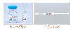 注射薬画像